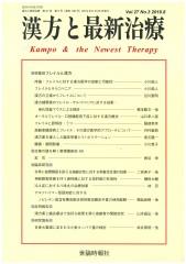 漢方と最新治療表紙